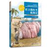 国际大奖童书系列/杜立德医生航海记(内容一致,印次、封面或原价不同,统一售价,随机发货)