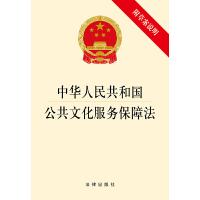 中华人民共和国公共文化服务保障法(附草案说明)