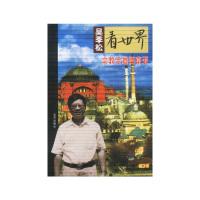 吴季松看世界--宗教圣地西南亚