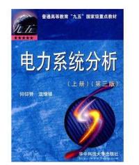 電力系統分析(上冊)(第三版)