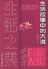 生活之美(全四册)