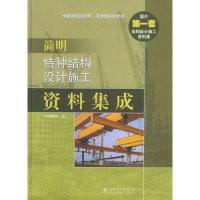 简明特种结构设计施工资料集成(精)