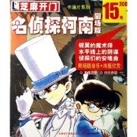 CD-R名侦探柯南(2碟装)/芝麻开门(芝麻开门)