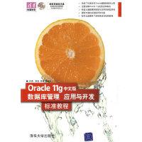Oracle 11g中文版数据库管理、应用与开发标准教程