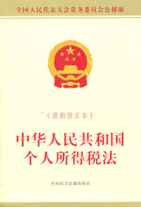 中华人民共和国个人所得税法-(最新修正本)