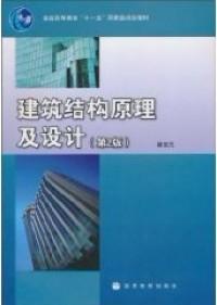 建筑结构原理及设计-(第2版)