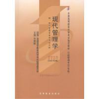现代管理学(课程代码0107)(2007年版)