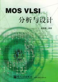 MOS VLSL分析与设计