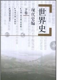 世界史(现代史编 下卷)