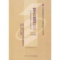 概率论与数理统计(二)(课程代码 2197)(2006年版)