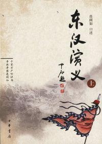 东汉演义(全二册)