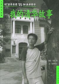 我的清华故事——大学视觉故事