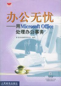 办公无忧:用Microsoft Office处理办公事务(附CD-ROM光盘一张)