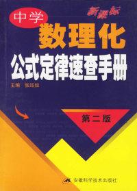 新课标中学数理化公式定律速查手册