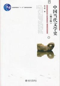 中国当代文学史(修订版)(内容一致,印次、封面或原价不同,统一售价,随机发货)