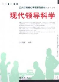 现代领导科学(第3版)