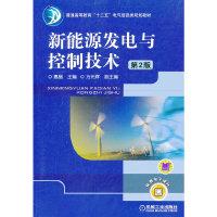 新能源发电与控制技术-第2版