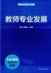 教师专业发展(内容一致,印次、封面或原价不同,统一售价,随机发货)