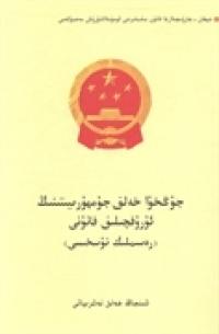 《中华人民共和国种子法》图释:维吾尔文