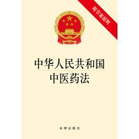 中华人民共和国中医药法(附草案说明)