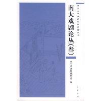 南大戏剧论丛(三)