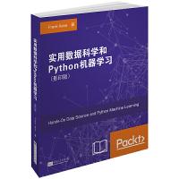 实用数据科学和Python机器学习(影印版)