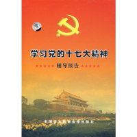 学习党的十七大精神 辅导报告 8碟装(VCD)