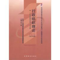 行政组织理论(课程代码 0319)(2007年版)