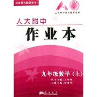 九年级数学(上北京师大版课标本)/人大附中作业本