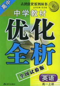 中学教材优化全析:英语高一上册——志鸿优化系列丛书