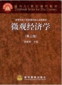 微观经济学(第三版)(内容一致,印次、封面或原价不同,统一售价,随机发货)