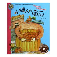 小矮人的南瓜-名家拼音美绘版-适用小学1-2年级独立阅读