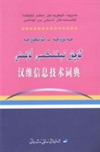 汉维信息技术词典