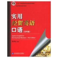 实用经贸英语口语(第四版)