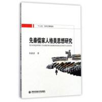 """先秦儒家人格美思想研究/""""十三五""""学术文库系列"""