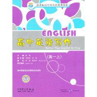 新课标高中英语选修课教程-高中英语写作(高一上)