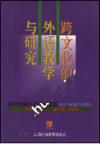 跨文化的外语教学与研究
