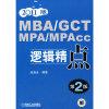 2011MBA GCT MPA MPAcc逻辑精点(第2版)