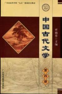 中国古代文学:第四册