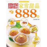 新编家常甜品888道