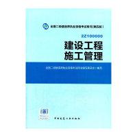 全国2级建造师职业资格考试用书:建设工程施工管理(第4版)