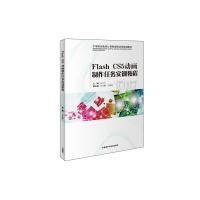 Flash CS5动画制作任务实训教程