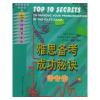 雅思备考成功秘诀(语音篇)/辅助用书系列