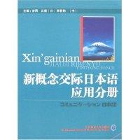 新概念交际日本语应用分册