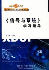 《信号与系统》学习指导(高等学校信息工程类专业系列教材)