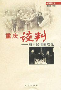中国现代史丛书(全28册)