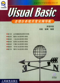 Visual Basic进销存系统开发实例导航