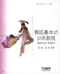 舞蹈基本功训练教程(舞蹈学专业 身韵部分)