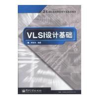 VLSI设计基础