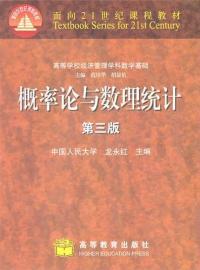 概率论与数理统计(第三版)(内容一致,印次、封面或原价不同,统一售价,随机发货)